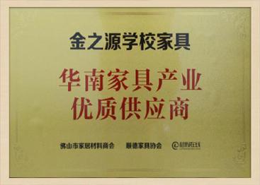 华南家具产业优质供应商