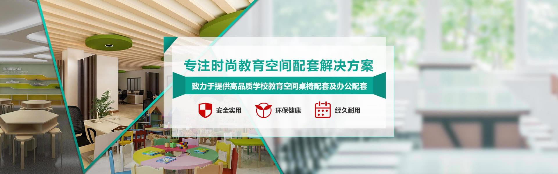 学校教育空间配套解决方案