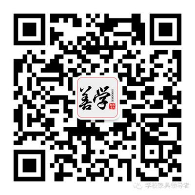 善学官方微信服务平台二维码
