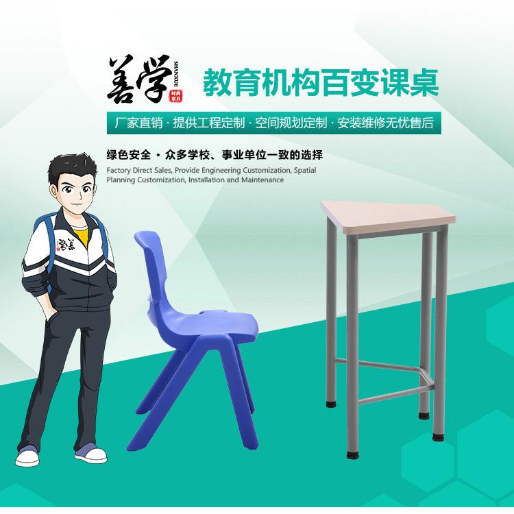 教育机构百变课桌