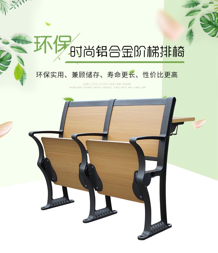 排椅-详情_01.jpg