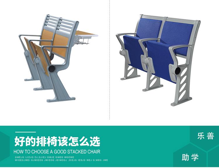 排椅-详情_06.jpg